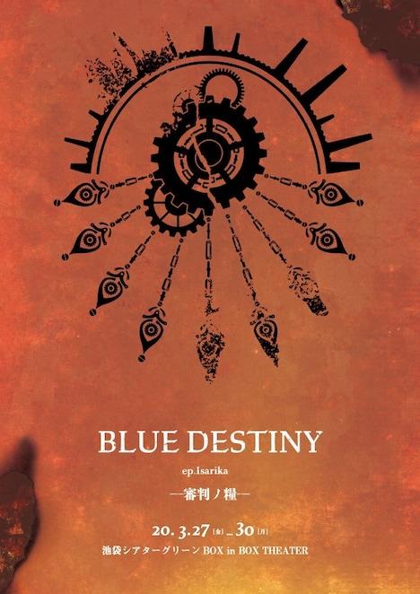 teamWORLDプロデュース「BLUE DESTINY~ep.Isarika~ -審判ノ糧-」チラシ表