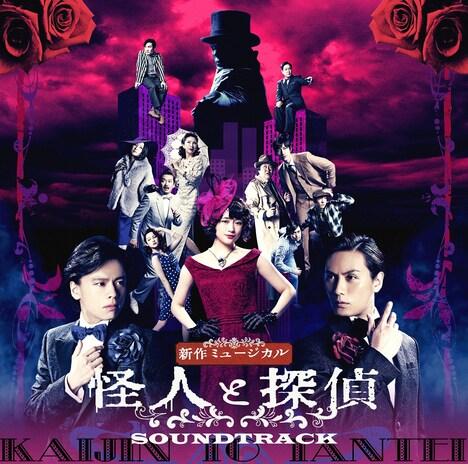 CD「ミュージカル『怪人と探偵』Soundtrack」ジャケット