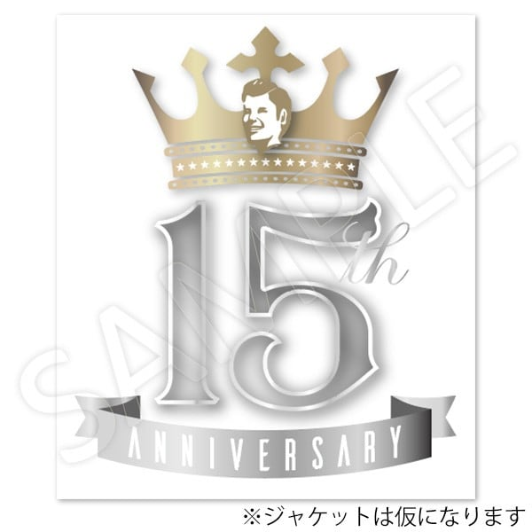 「15th Anniversary SUPER HANDSOME LIVE『JUMP↑with YOU』」Blu-rayの仮ジャケット。