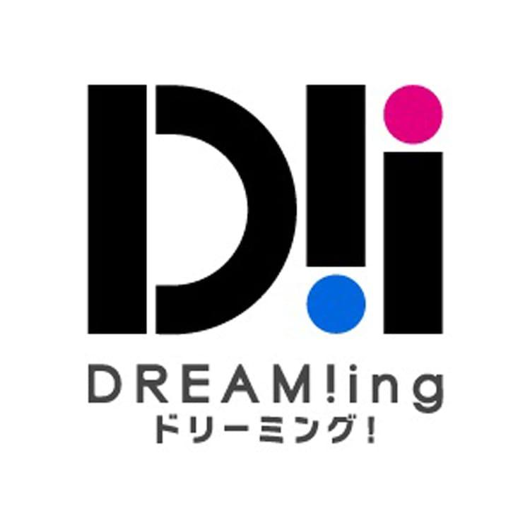 ゲーム「DREAM!ing」ロゴ