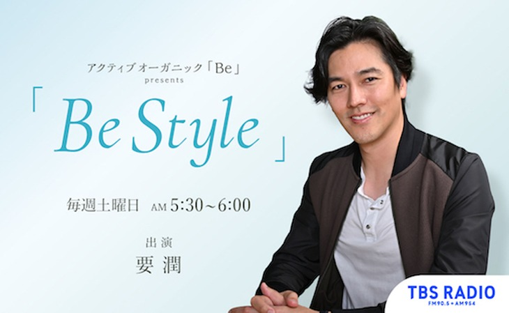 アクティブオーガニック「Be」presents TBSラジオ「Be Style」ビジュアル。