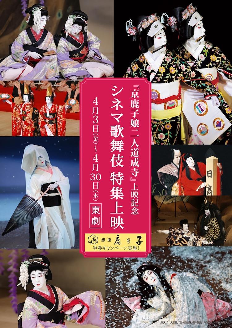 「シネマ歌舞伎 特集上映」チラシ表