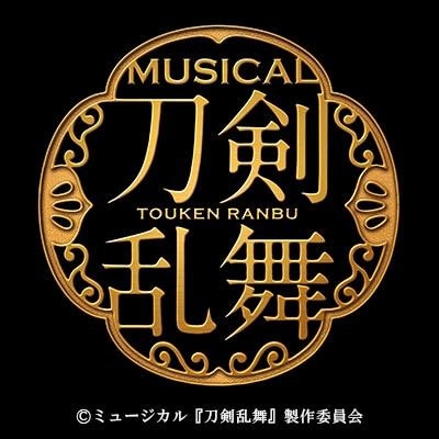 「ミュージカル『刀剣乱舞』」ロゴ