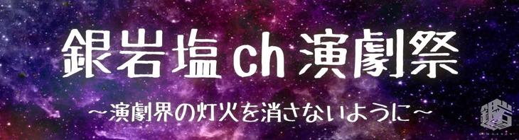 「銀岩塩ch演劇祭」ビジュアル