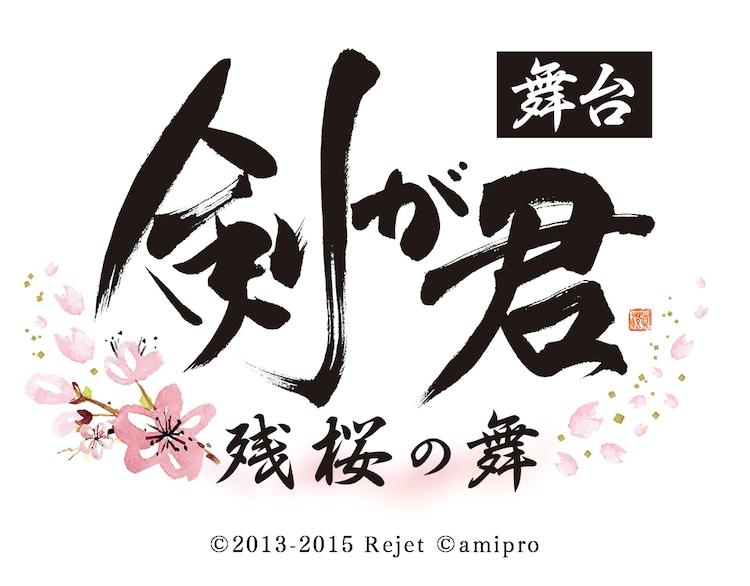 舞台「剣が君-残桜の舞-」ロゴ
