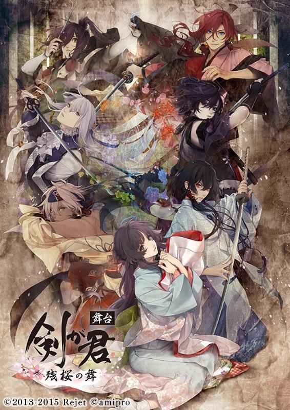 舞台「剣が君-残桜の舞-」キービジュアル
