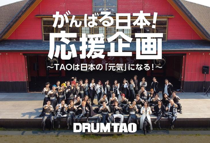 DRUM TAO YouTubeプロジェクトのビジュアル。