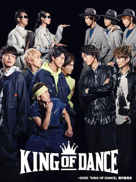 「KING OF DANCE」メインビジュアル