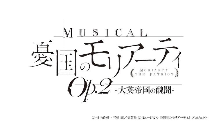 「ミュージカル『憂国のモリアーティ』Op.2(オーパスツー) -大英帝国の醜聞-」ロゴ