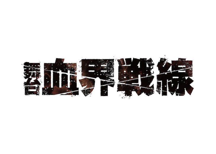 舞台「血界戦線」ロゴ