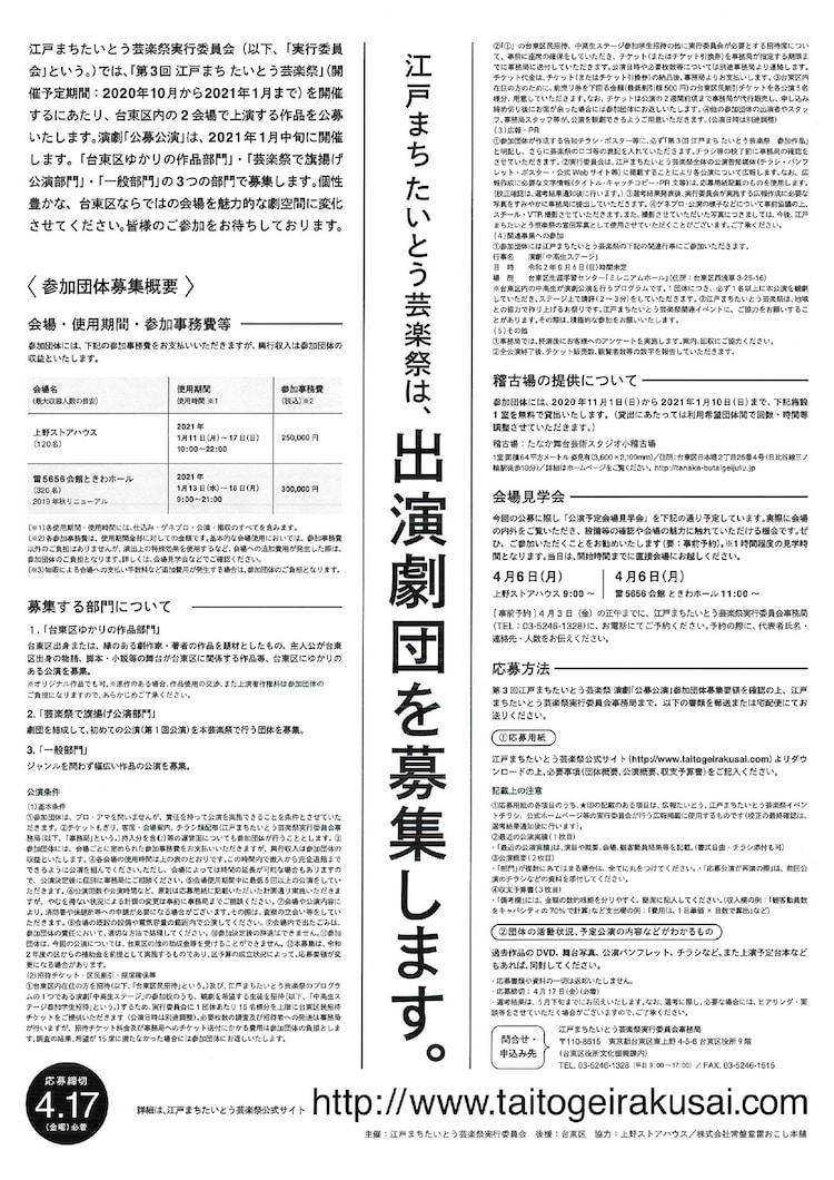 「『第3回 江戸まちたいとう芸楽祭』演劇『公募公演』」募集チラシ裏