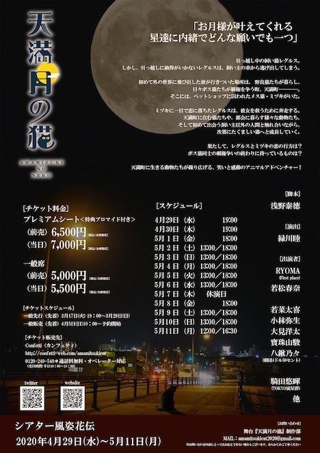 舞台「天満月の猫」チラシ