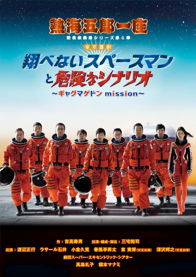 熱海五郎一座「東京喜劇『翔べないスペースマンと危険なシナリオ~ギャグマゲドンmission~』」ビジュアル