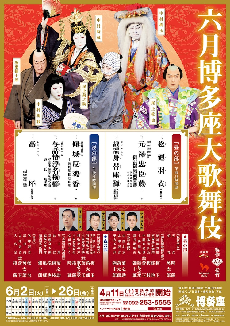 「六月博多座大歌舞伎」チラシ表