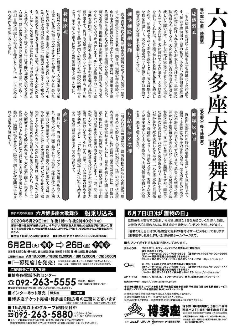 「六月博多座大歌舞伎」チラシ裏