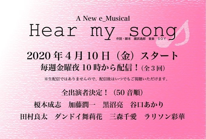 「A New e_Musical『Hear my song』」ビジュアル