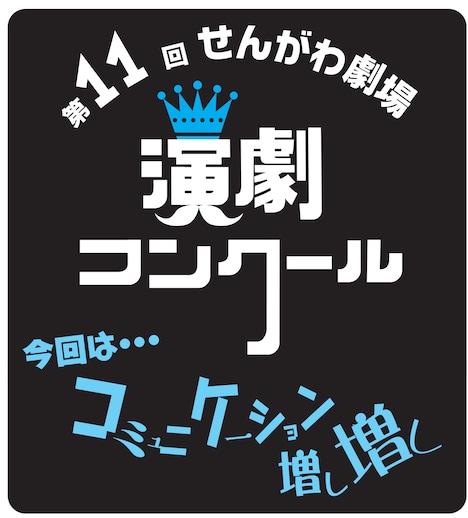 「第11回せんがわ劇場演劇コンクール」ロゴ