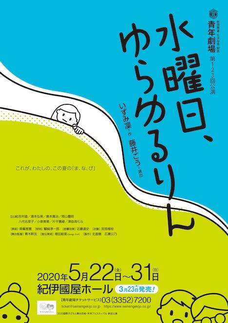 秋田雨雀・土方与志記念 青年劇場 第123回公演「水曜日、ゆらゆるりん」チラシ表