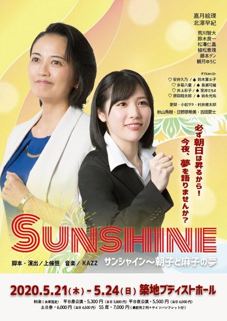 「SUNSHINE~朝子と麻子の夢」チラシ表