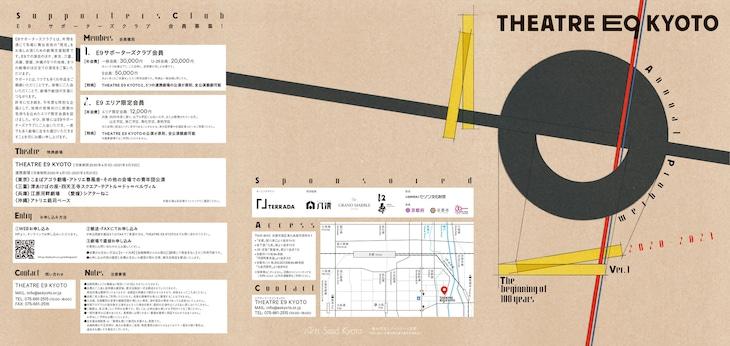 「THEATRE E9 KYOTO 2020年度ラインナップ」パンフレット表