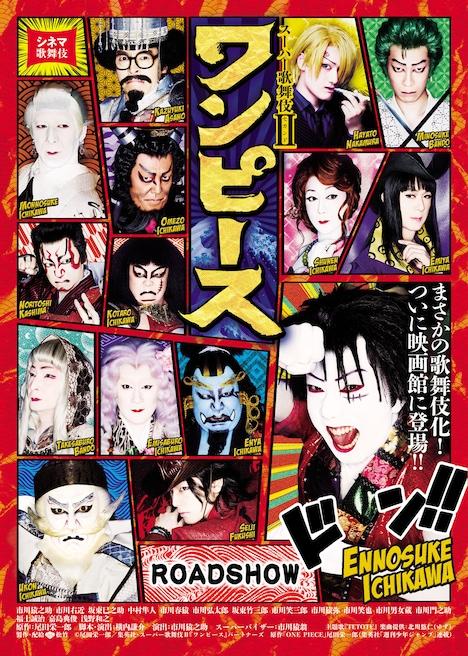 「シネマ歌舞伎『スーパー歌舞伎II ワンピース』」チラシ
