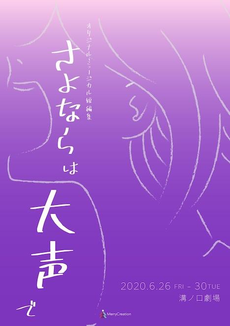 オリジナルミュージカル短編集「さよならは大声で」チラシ表