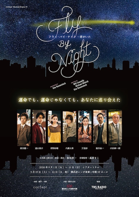 conSept Musical Drama #4「Fly By Night~君がいた」本チラシ表