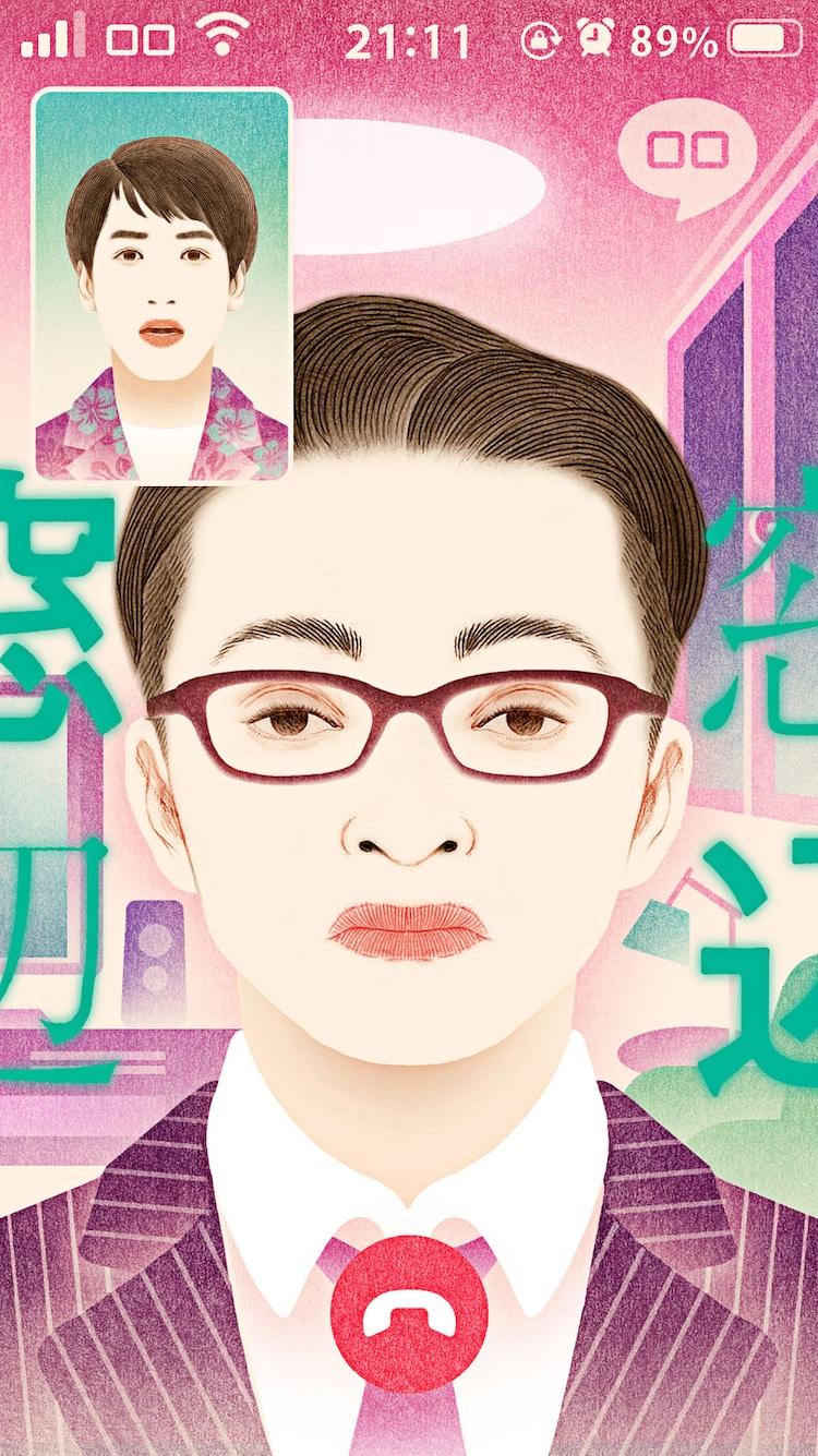 ロロ「窓辺」メインビジュアル(イラスト:矢野恵司 / デザイン:佐々木俊)