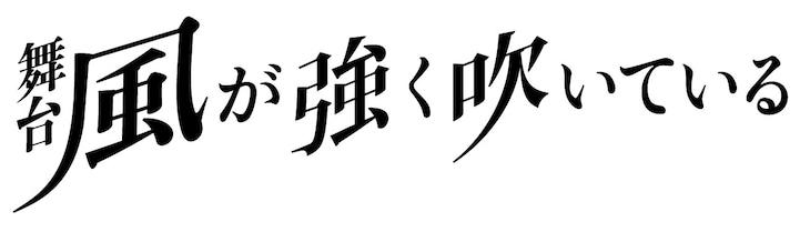 「風が強く吹いている」ロゴ