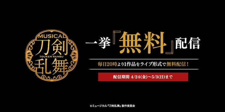 「ミュージカル『刀剣乱舞』」無料配信の告知ビジュアル。