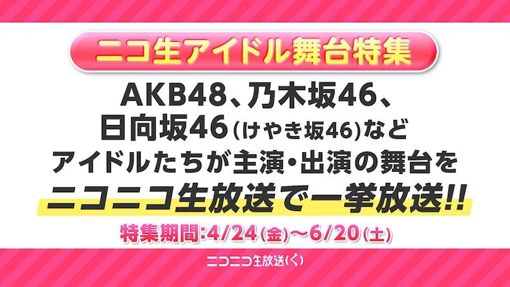 「ニコ生アイドル舞台特集」告知ビジュアル