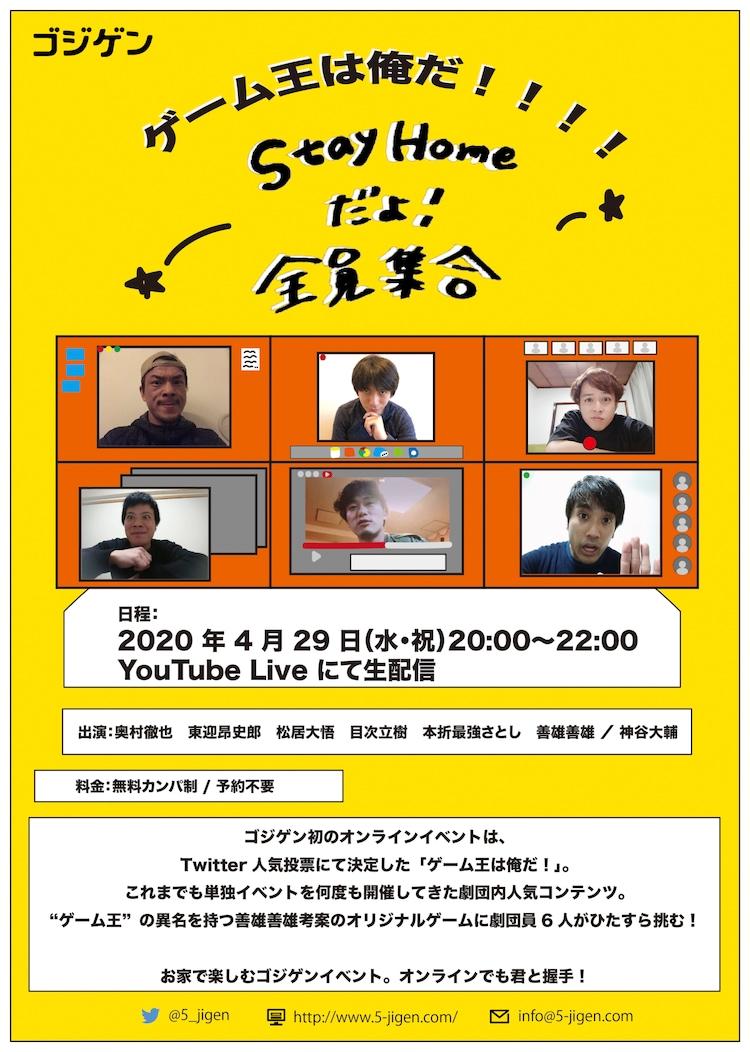 ゴジゲン「ゲーム王は俺だ!!!!~StayHome だよ!全員集合~」ビジュアル