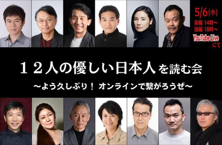「12人の優しい日本人を読む会」の出演者。