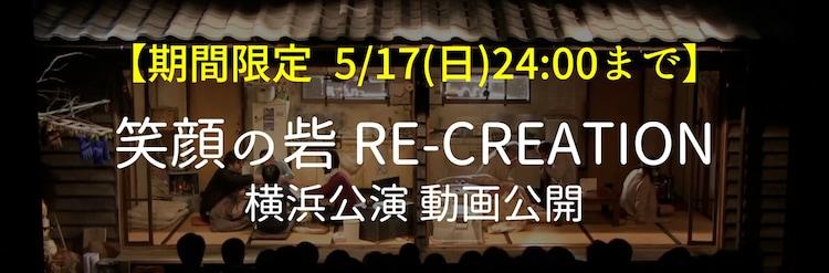 庭劇団ペニノ「『笑顔の砦』RE-CREATION」動画公開 告知ビジュアル
