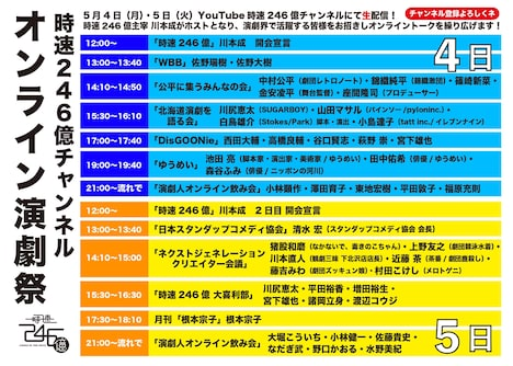 「時速246億チャンネル オンライン演劇祭」配信スケジュール