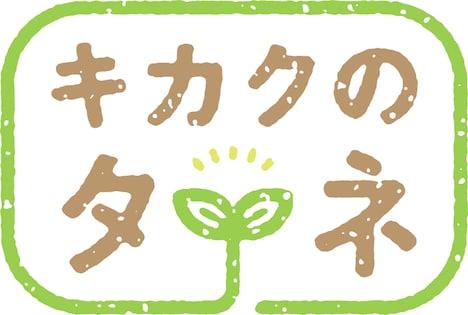 「キカクのタネ」ロゴ