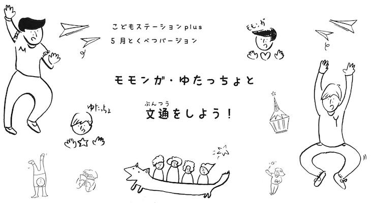 「こどもステーションplus:5月とくべつバージョン『モモンガ・ゆたっちょと文通をしよう!』」ビジュアル(イラスト:きたがわゆう)