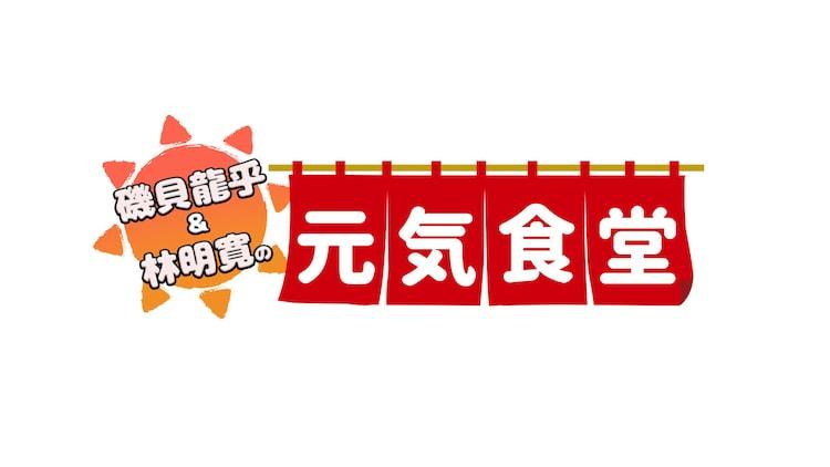 「磯貝龍乎・林明寛の元気食堂」ロゴ