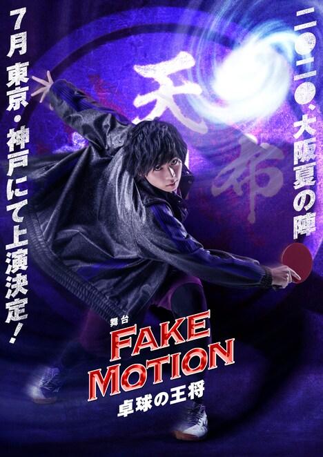 舞台「FAKE MOTION -卓球の王将-」ビジュアル