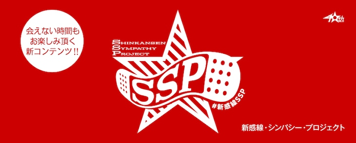 「Shinkansen Sympathy Project<SSP> ―新感線・シンパシー・プロジェクト―」ビジュアル