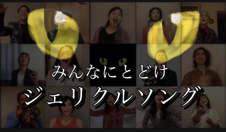動画「みんなにとどけ『ジェリクルソング』'Jellicle Songs for Jellicle Cats' by CATS Japan Alumni in coronavirus Quarantine」サムネイル