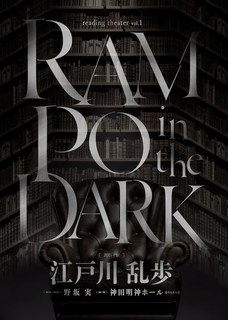 CCCreation Presents リーディングシアターVol.1「RAMPO in the DARK」チラシ