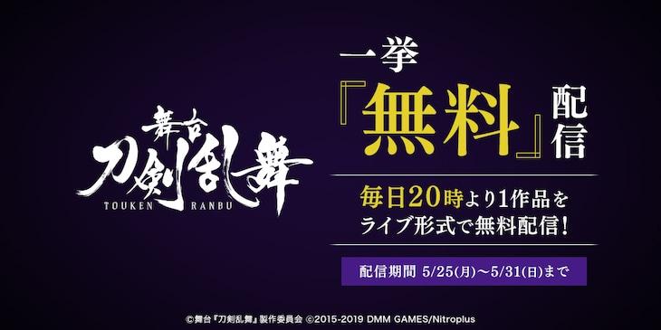 「舞台『刀剣乱舞』」シリーズ 無料配信 告知ビジュアル