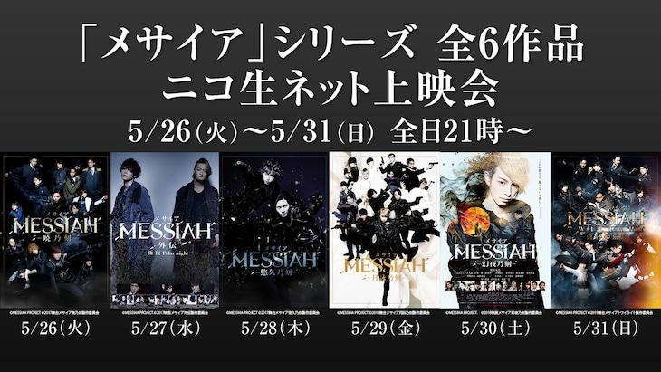 「メサイア」シリーズ 全6作品 ネット上映会 告知ビジュアル
