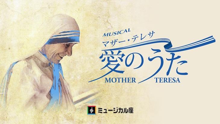 ミュージカル座「ミュージカル『マザー・テレサ 愛のうた』」ビジュアル