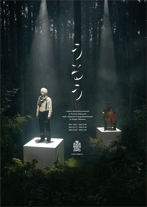 小林賢太郎演劇作品「うるう」Blu-ray / DVDジャケット