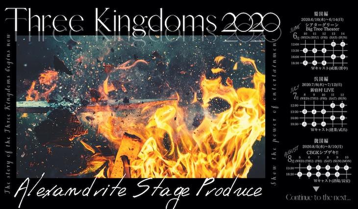 舞台「Three Kingdoms 2020」チラシ表