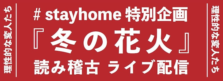 理性的な変人たち「#stayhome 特別企画『冬の花火』読み稽古ライブ配信」ビジュアル