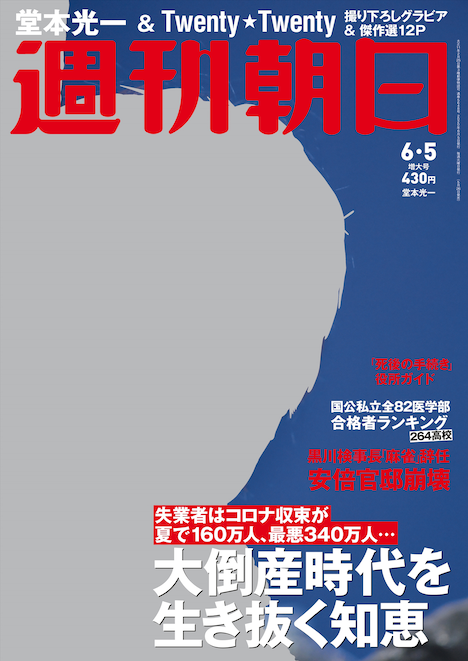「週刊朝日」2020年6月5日号(朝日新聞出版)表紙