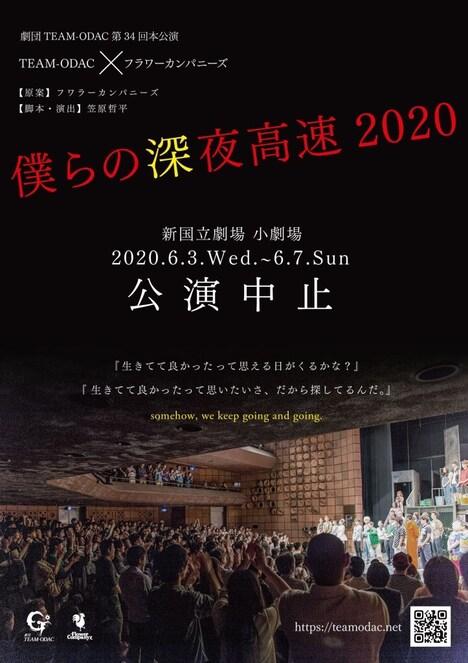 劇団TEAM-ODAC 第34回本公演 TEAM-ODAC×フラワーカンパニーズ「僕らの深夜高速2020」公演中止の告知ビジュアル。